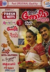 Fresh N Hits Vol.3 (Malayalam Songs DVD)