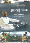 Gundello Godavari & Ilayaraja Hits (100 mp3)