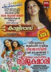kalidas & In​dralok.. (Malayalam 2-in-
