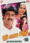 Life Antha Mastheele (Songs DVD)