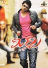Mirchi, SVSC & Naayak (3 Latest DVDs)