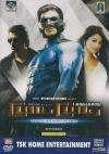 Mugamoodi (Tamil) (English Subtitles)