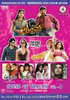 Sound of Bhavani Vol.3(Latest Songs 2010)