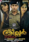 The Thriller (Malayalam)