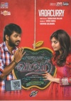 Vadacurry (Tamil)