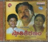 Swathi Kiranam (Jewel Box) (Audio CD)