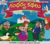 Fairy Tales Vol.1 (English & Telugu) (VCD)