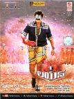 Lion (Telugu Audio CD)