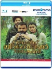 Lord Livingstone 7000 Kandi  (Malayalam-Bluray)
