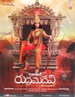 Rudramadevi (Telugu Audio CD)