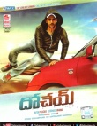 Dochay (Telugu Audio CD)