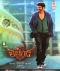 Legend (Telugu Audio CD)
