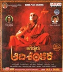 <b> Jagadguru Adishankara (Audio CD)