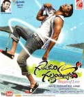 Gunde Jaari Gallanthayyinde (Audio CD)