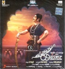 Uttama Villain (Telugu Audio CD)