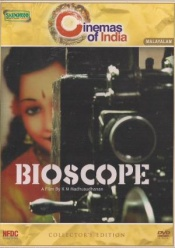 Bioscope (Award Winner) (Malayalam)