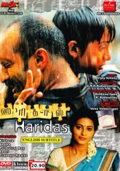 Haridas (Tamil) (English Subtitles)