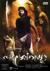 Pazhassi Raja (2-Disc Collector Edition)