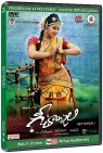Latest 10 DVDs with Geethanjali (Telugu)