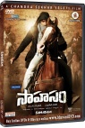 Latest SIX Hits with Sahasam (6 DVDs)