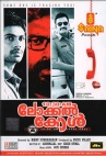 <b>10:30 AM Local Call (Malayalam)