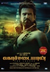 Kochadaiiyaan (Tamil) (English Subtitles)