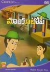 MayaTopi (DVD) (Telugu & English)