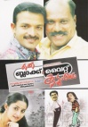 Oru Black and White Kudumbam (Malayalam)