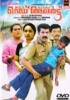 <b>Red Alert (Malayalam)