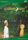 Chandamama Kathalu Vol.2 (DVD) (Telugu & English)