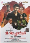 The Reporter (Malayalam)